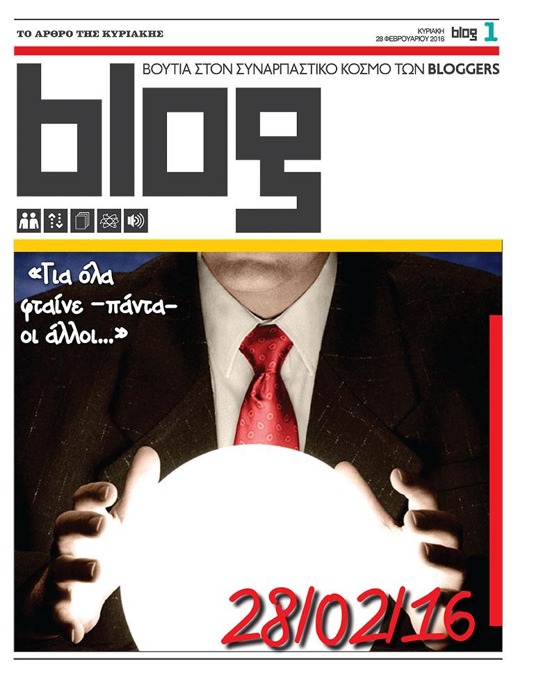 BLOG-474