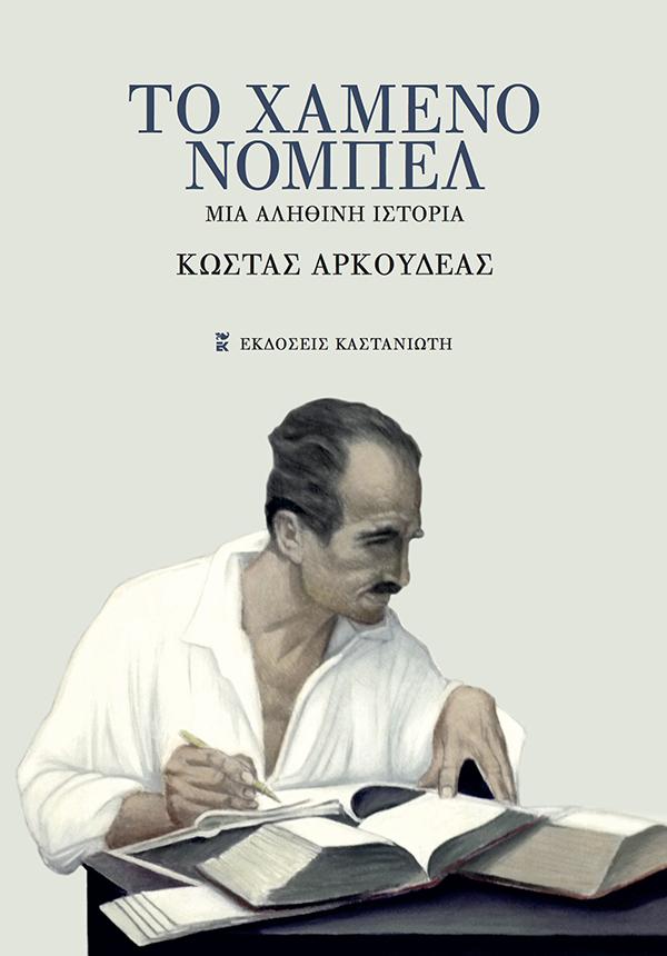 arkoudeas5936-7