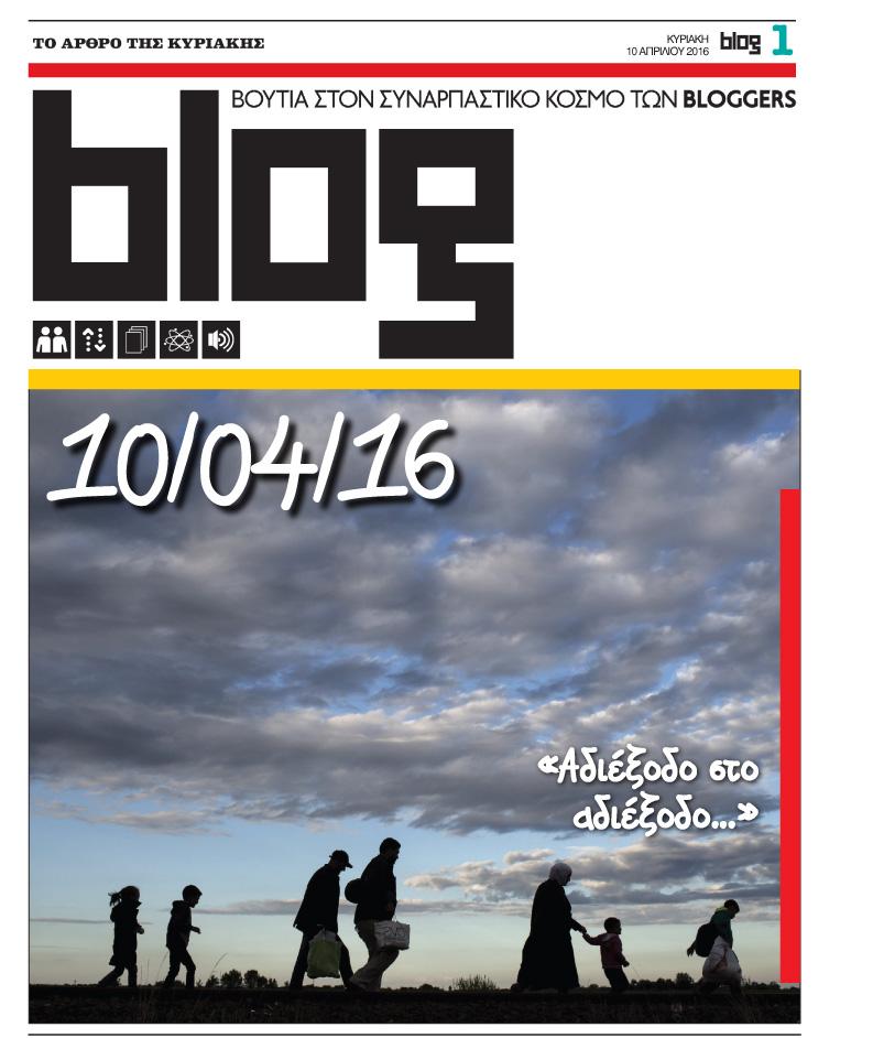 BLOG-480