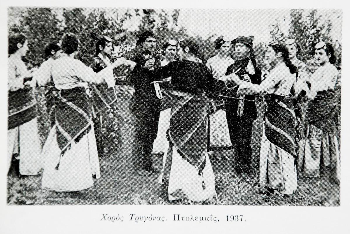 xoros_trygonas