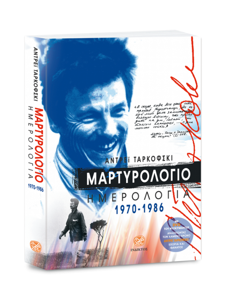 martirologio-jpg