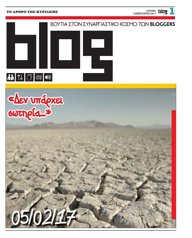 BLOG-516