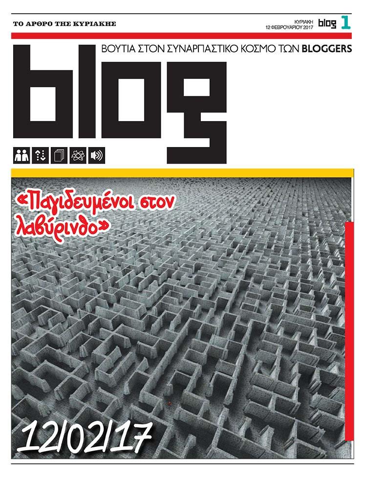 BLOG-517