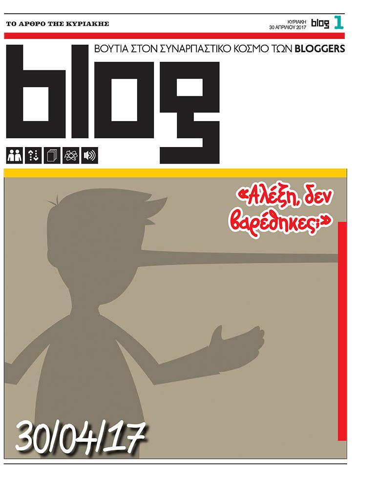 BLOG-524