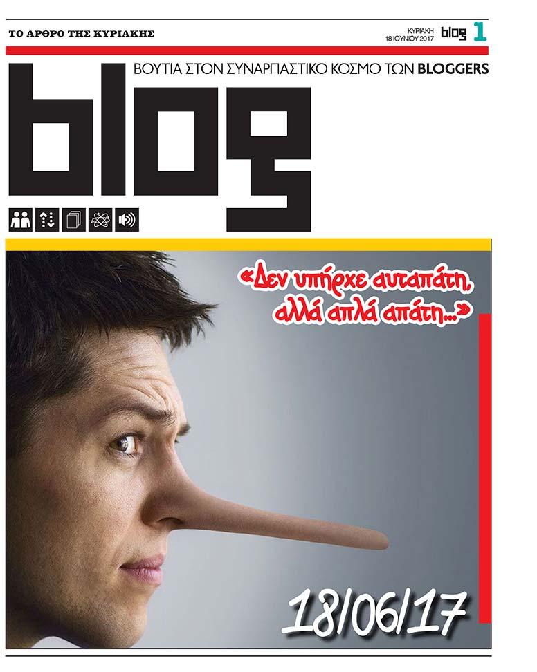 BLOG-530