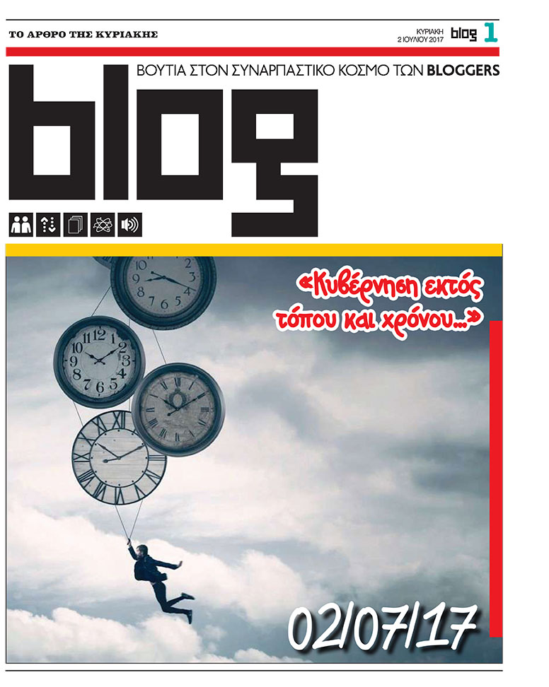 BLOG-531