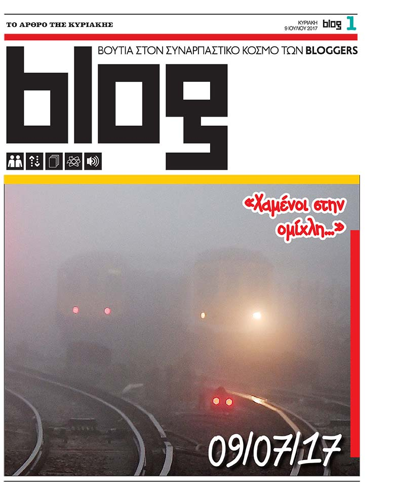 BLOG-532