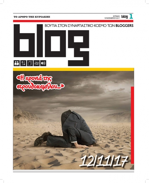 BLOG-536
