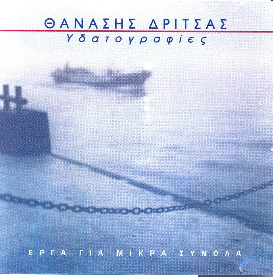 ΥΔΑΤΟΓΡΑΦΙΕΣ CD 2004