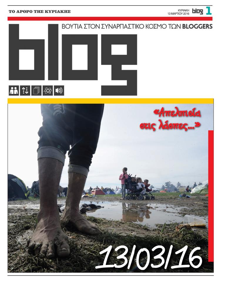 BLOG-476
