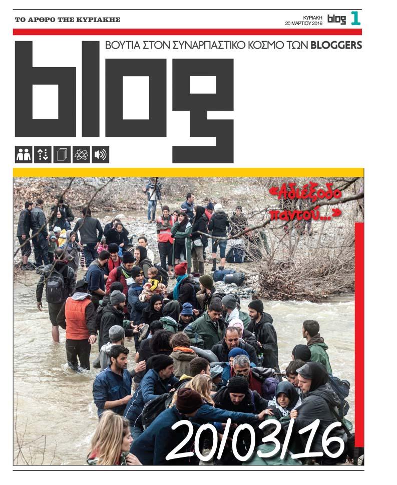 BLOG-477