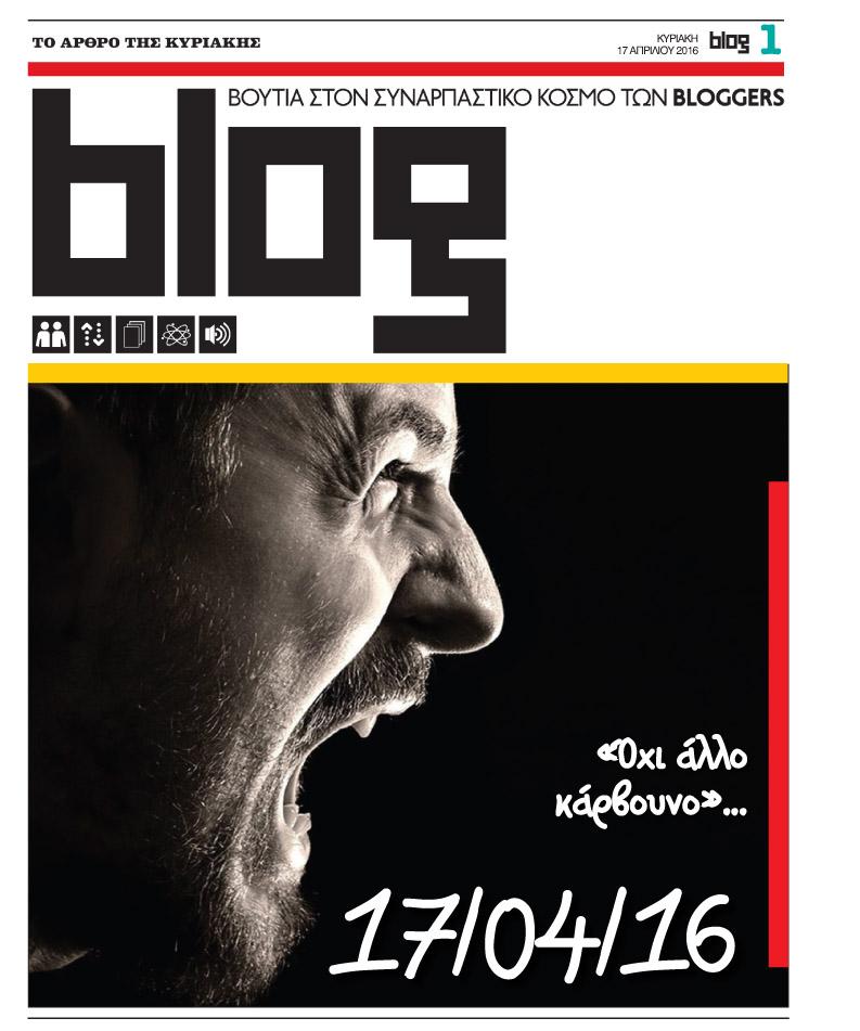 BLOG-481