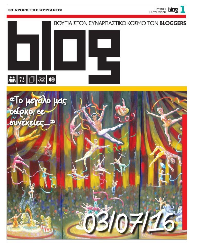 BLOG-491