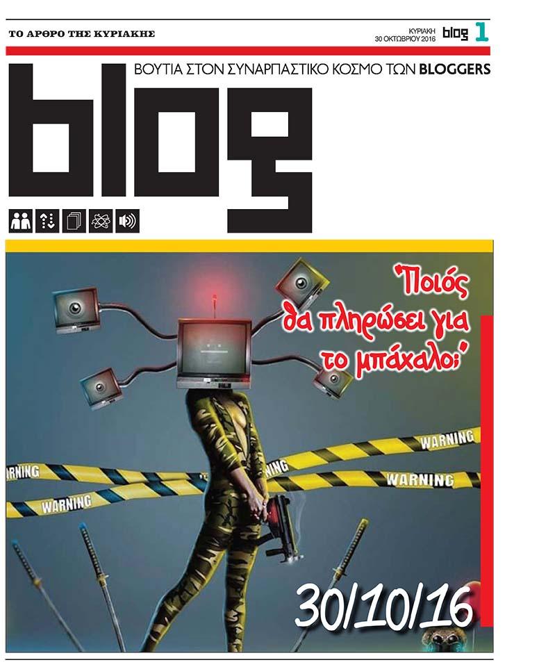 blog-504