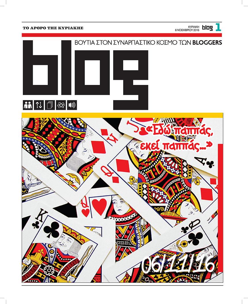 blog-505