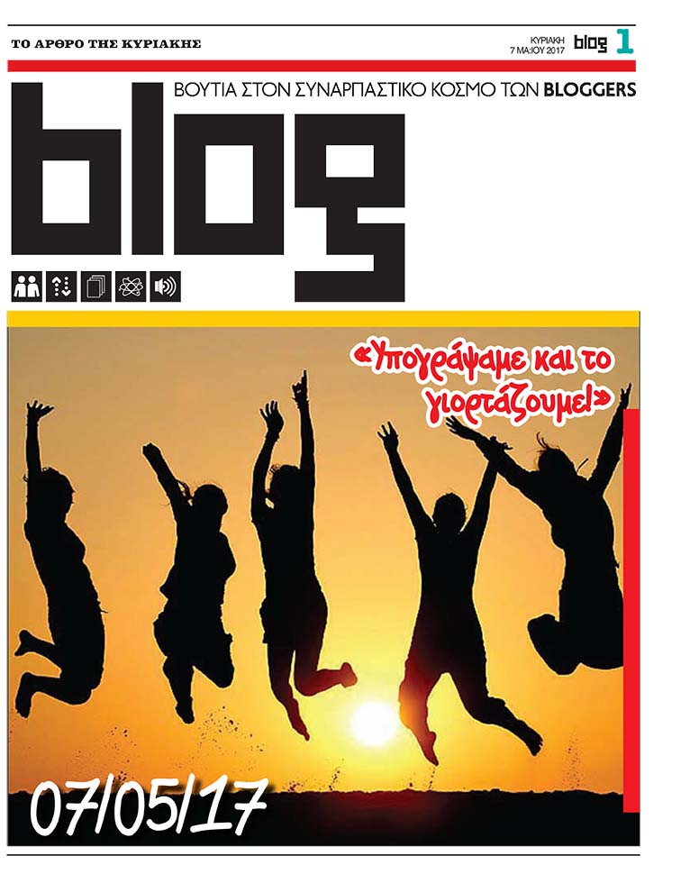 BLOG-525