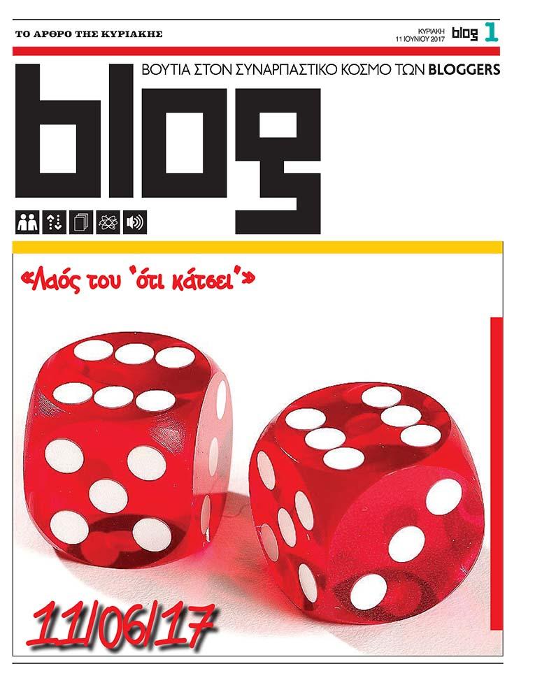 BLOG-529